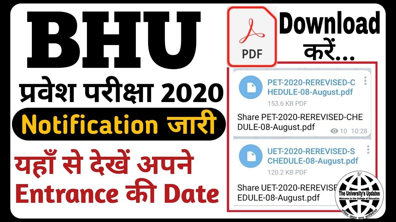 अपने BHU Entrance की Date यहां से देखें New Schedule & Notification by The University Updates
