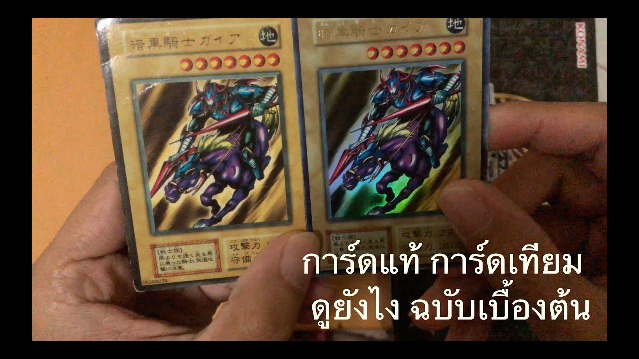Yu-Gi-Oh การ์ดจริงการ์ดปลอม ดูยังไง ทั้งรุ่นเก่ารุ่นใหม่ ฉบับเบื้องต้น