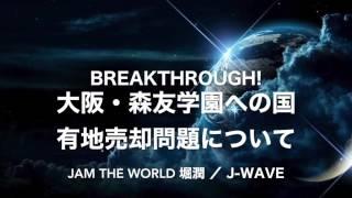 #jamtheworld 大阪・森友学園への国有地売却問題について 20170228  #jwave