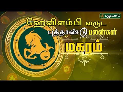 Makara Rasi (Capricorn) ஹேவிளம்பி தமிழ் புத்தாண்டு பலன்கள் 14-04-2017 Puthuyugam TV