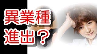 【関連動画】 真木よう子に異変!? 現在がヤバイことになってる・・・ ...