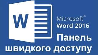 MS Word 2016. Панель швидкого доступу.