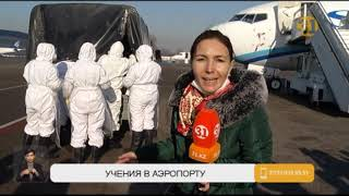 Биологическая угроза! Готовы ли экстренные службы Алматы к вспышке коронавируса?