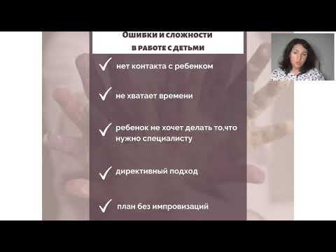 Ошибки и сложности в детском консультировании. Ольга Гаркавец