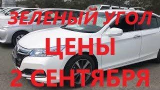 АВТОРЫНОК ЗЕЛЕНЫЙ УГОЛ / ЦЕНЫ 2 СЕНТЯБРЯ 2020 / АВТОПОДБОР ВЛАДИВОСТОК