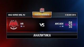 Аналитика HR vs ARCADE Week 6 Match 2 WGL RU Season II 2015-2016. Gold Series Group Round