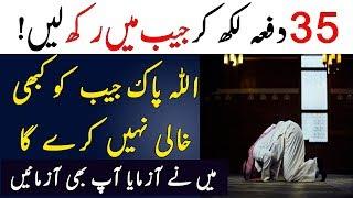 Peso Mai Barkat Ka Wazifa | Dolat Paney Ka Wazifa | Islam Advisor
