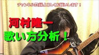 今回も放課後的な動画です。 河村隆一さんの歌い方を分析してみました。...