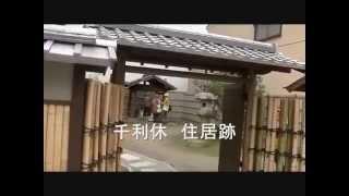 歴史動画、千利休に会って来た♪ 是非とも((チャンネル登録))お願い...