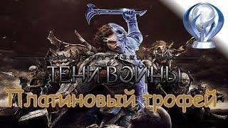 Платиновый трофей 🏆 / Средиземье: Тени войны (Middle-earth: Shadow of War)
