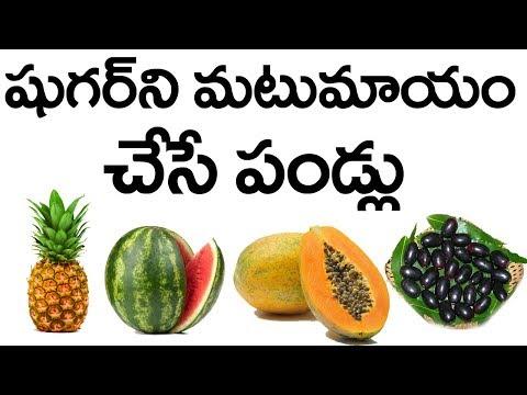 షుగర్ ని మటుమాయం చేసే పండ్లు || Cure Diabetes #Diabetes Telugu