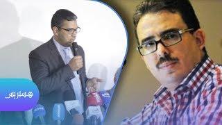 الإدريسي: بوعشرين أول مغربي يحاكم بقانون الإتجار في البشر