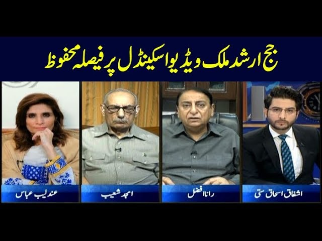 11th Hour | Ashfaq ishaq Satti | ARYNews | 20 August 2019