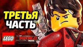 LEGO Ninjago Movie Videogame Прохождение - Часть 3 - НИНДЗЯ В БЕДЕ