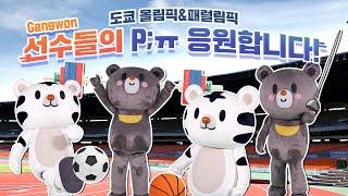 2020 도쿄 올림픽 & 패럴림픽에서 펼쳐질 선수들의 활약을 강원도가 응원합니다!