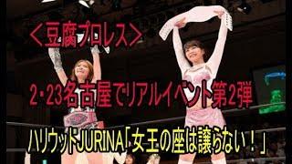 豆腐プロレス>2・23名古屋でリアルイベント第2弾 ハリウッドJURINA「女...