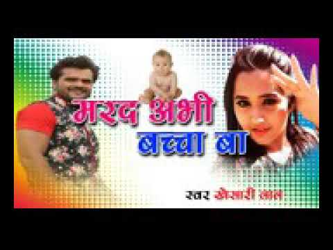 मरद अभी बचा बा ( Khesari Lal yadav New Supper hit song in 2018)