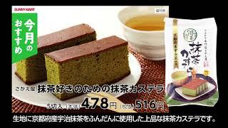 """サニーマート2019年2月""""お菓子""""のおすすめ商品"""