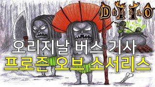 디아블로2 오리지날 프로즌 오브+파이어 볼 2원소 소서리스 Diablo2 Original Sorceress