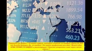 Как Узнать Курс Валют Онлайн [Курсы Валют Онлайн Форекс Таблица](, 2014-11-28T17:21:54.000Z)