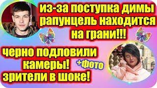ДОМ 2 НОВОСТИ ♡ Раньше Эфира 20 марта 2019 (20.03.2019).