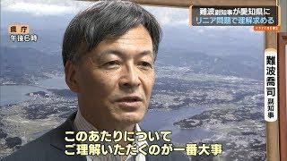 難波副知事 愛知県に理解求める リニア新幹線 未着工の静岡県