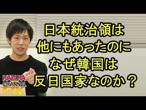 日本が統治した国が「親日」と「〇日」に分かれた理由…パラオに行ってわかった!~パラオ特集 その3~