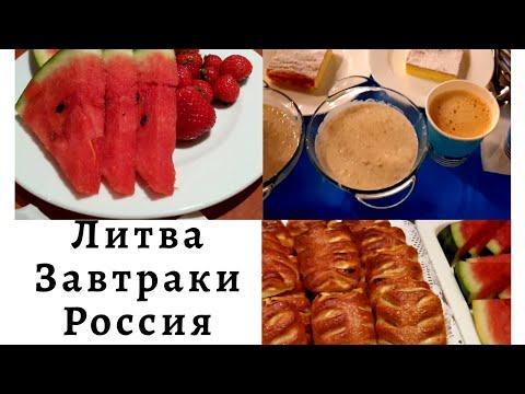 Россия и Литва. Чем кормят туристов?