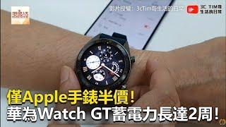 僅Apple手錶半價!華為Watch GT蓄電力長達2周!《科技大觀園》2019.09.06