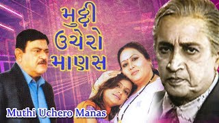 Muthi Uchero Manas - Gujarati Family Natak Full - Deepak Gheewala, Amit Divetia, Minal Karpe
