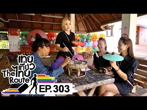 เทยเที่ยวไทย The Route | ตอน 303 | พาเที่ยว บ้านบ่อสร้างและบ้านจ๊างนัก อ.สันกำแพง จ.เชียงใหม่