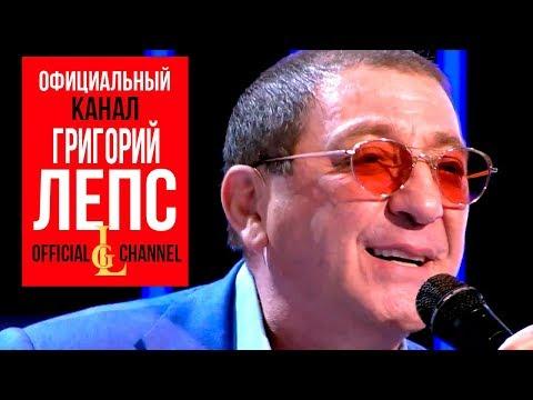 видео: Григорий Лепс - Два Колумба   ПРЕМЬЕРА ПЕСНИ!