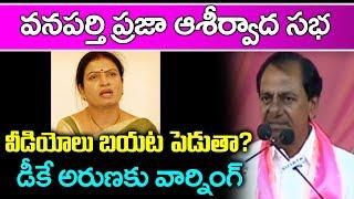 KCR Reacts On DK Arun Comments | Wanaparthy TRS Public Meeting | YOYO TV