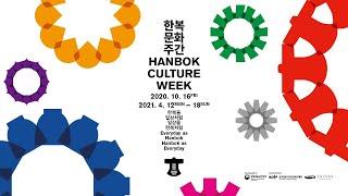 2020 한복문화주간 가을 특별행사 Hanbok cul…