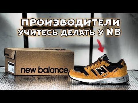 Обзор кроссовок New Balance 575 Trail |Вот как нужно делать обувь|