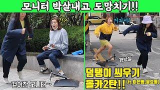 [몰카] 모니터 박살내고 돈을 물어내라고 한다면!?? 역대급 반응!ㅋㅋㅋㅋ(ft.이은형 윤효동)