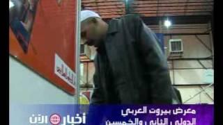 معرض بيروت العربي الدولي الثاني والخمسين للكتاب