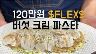 120만원 짜리 파스타 레시피 공개