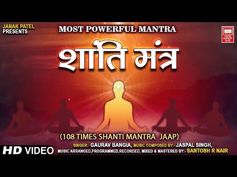 शांति मंत्र |ॐ सर्वेशां स्वस्तिर्भवतु | Sarvesham Svastir Bhavatu | Peace Mantra | Vedic Mantra