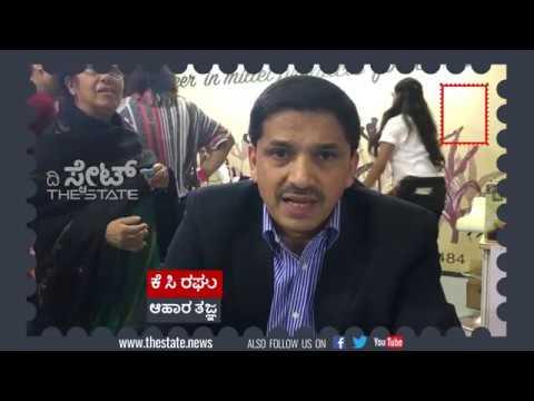 ಸಿರಿಧಾನ್ಯದ ಕುರಿತಂತೆ ಕೆ ಸಿ ರಘು ಮಾತು   BANGALORE MILLETS FAIR