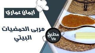 مربى الحمضيات البيتي - ايمان عماري