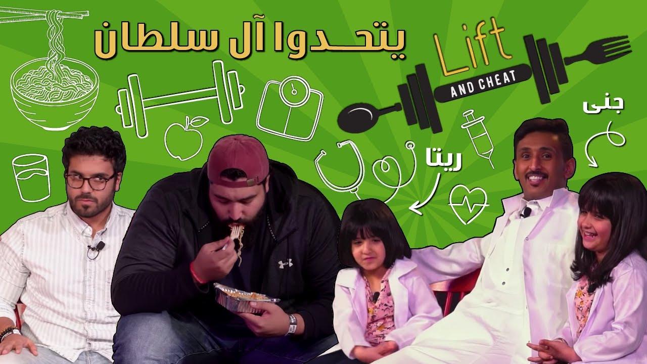 ثلوثية محمد السلطان-207-(جنى وريتا-ليفت اند شيت)#الكوميدي_كلوب