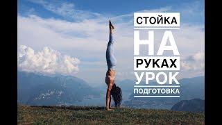 Как стоять на руках. Урок и Техника мягкого выхода PressUp в йоге