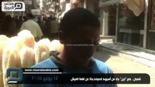 مصر العربية    شعبان.. بائع