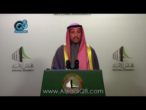 تصريح رئيس مجلس الأمة مرزوق الغانم عن تداعيات أحكام -قضية دخول مجلس- 18-12-2017 | كامل  - نشر قبل 25 دقيقة