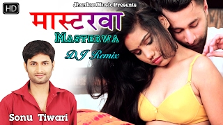 Superhit Song 2017 - मास्टरवा -  Masterwa - Sonu Tiwari  - Bhojpuri Hot Songs 2017 New