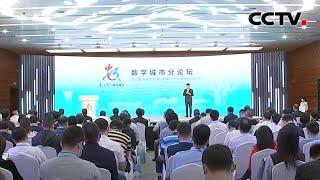 2020数字中国建设峰会数字城市分论坛在福州举行 |《中国新闻》CCTV中文国际 - YouTube