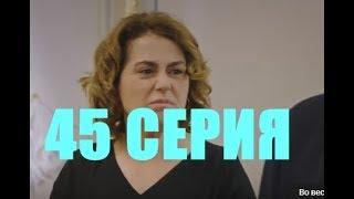 Госпожа Фазилет и ее дочери 45 Серия, турецкий сериал, дата выхода!
