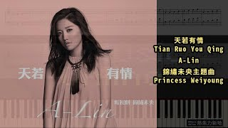 天若有情 Tian Ruo You Qing, A Lin 錦繡未央主題曲 Princess Weiyoung (鋼琴教學) Synthesia 琴譜 Sheet Music