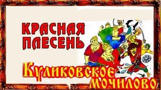Красная плесень - Куликовское мочилово (Альбом 1998)